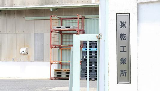 株式会社乾工業所 由良工場